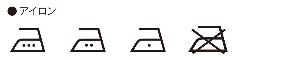 洗濯表示記号(洗濯マーク)アイロン処理