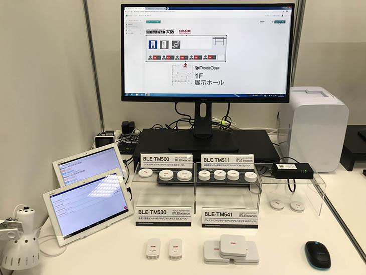 マルチアドバタイズビーコンと管理システム