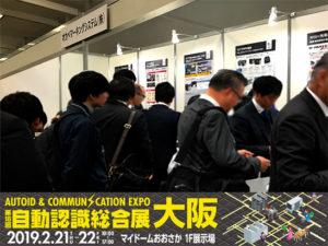 第16回自動認識総合展大阪オカベマーキングシステムブース