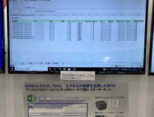 エクセルの操作感でRFIDリーダライタによる棚卸を簡単にするマニカエクセルパッケージ