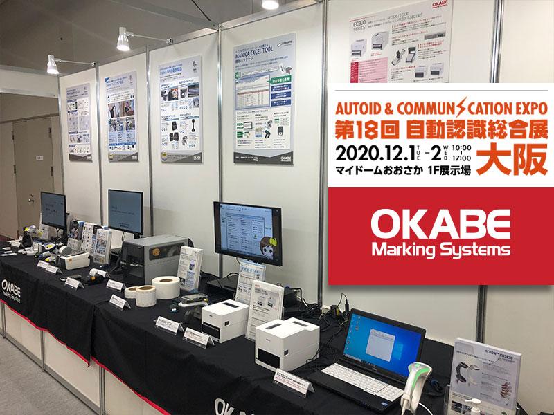 第18回自動認識総合展大阪オカベマーキングシステムブース