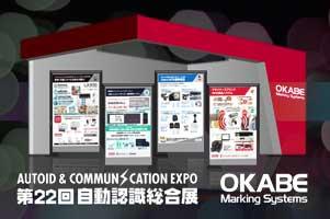 第22回自動認識総合展オンライン展示会開催中