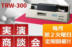 RFIDタグエンコーダーTRW-300商談会
