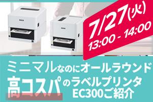 『ミニマルなのにオールラウンド!高コスパのラベルプリンタEC300ご紹介』7月27日Zoomで無料開催!