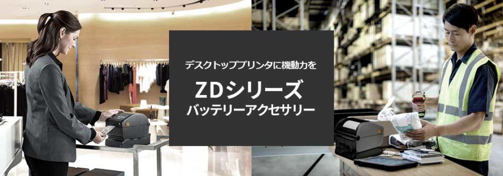 ゼブラのデスクトッププリンタにバッテリを追加してモバイル性を追加