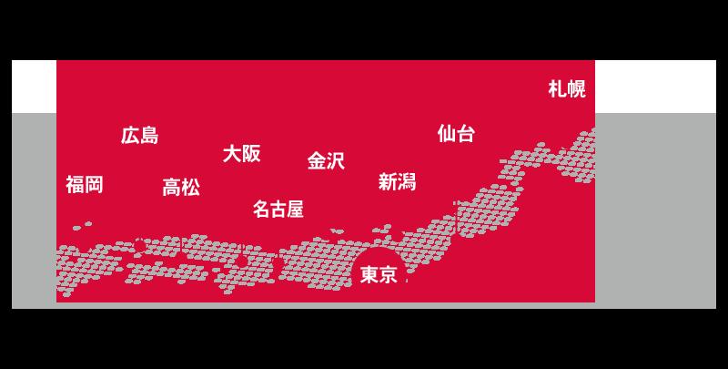 日本国内各地に拠点を持っています