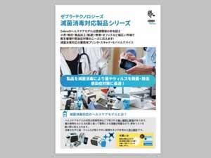 消毒で感染症対策ゼブラの滅菌消毒対応製品のご紹介