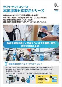 ゼブラ消毒対応製品紹介サムネイル