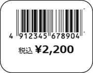 園芸用品値札ラベル印字イメージ2・総額表示対応JANコードと税込み価格(税込)のみ