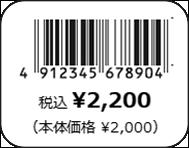 園芸用品値札ラベル印字イメージ2総額表示対応JANコードと税込み価格(税込)と本体価格の印刷