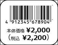 園芸用品値札ラベル印字イメージ4・総額表示対応JANコードと税込み価格(税込)と本体価格が同じ大きさの印刷