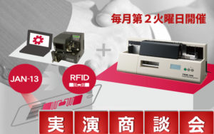 TRW-300はバーコード印刷されたICタグを簡単エンコード