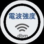 ビーコンは電波強度(dbm )を変更できる