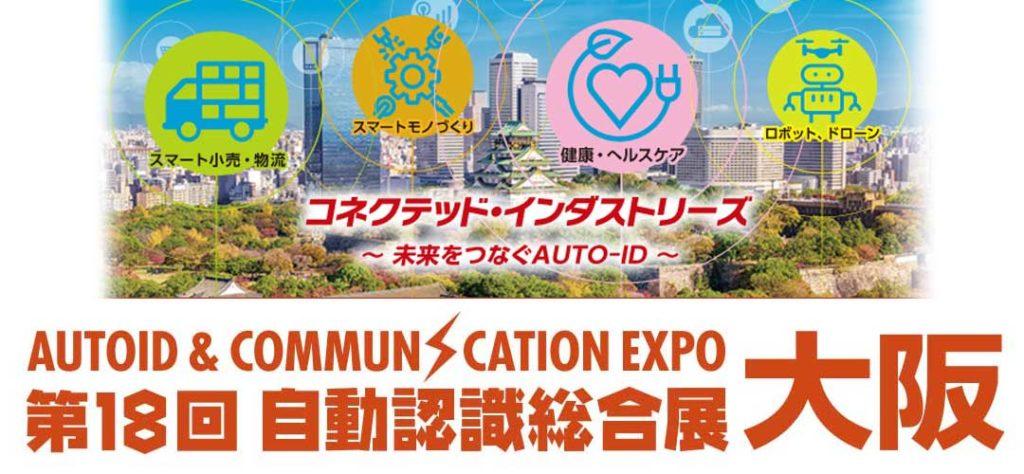 第18回自動認識総合展大阪ロゴ