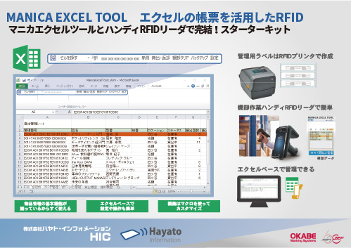 エクセル帳票を活用したFID棚卸パッケージ