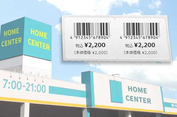 ホームセンターの園芸用品・建材・エクステリアの価格ラベルに最適な石貼りシールルの値札ラベル印刷サービス