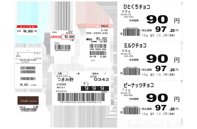 マーキングサービスの値札・棚札(プライスカード)価格ラベル・セール札・売価変更ラベル