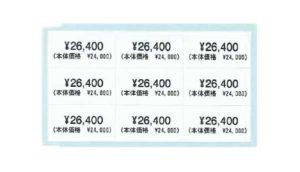 総額表示対応シールA2イメージ