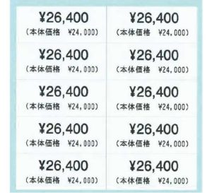 総額表示対応シールB2イメージ10枚を1シートに印刷