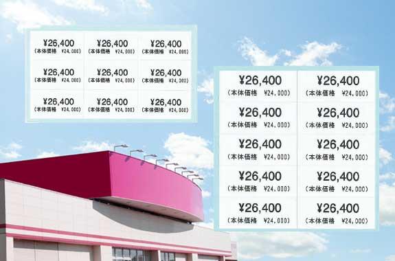 量販店などの値札貼り替えに価格表示ラベルの印刷サービス
