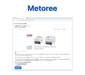 産業用製品情報サイトMetoreeに掲載されました。