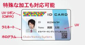 カードプリンタでUV印刷やホログラム・ラミネートなどの加工もできる