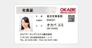 顔写真つき社員証デザインサンプル