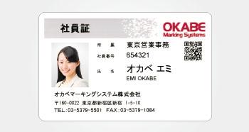 顔写真つきカード印刷