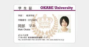 学生証のカードデザインサンプル