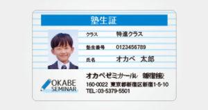塾・スクール用カードデザインサンプル