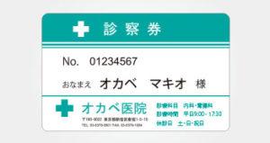 病院の診察券カードデザイン