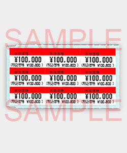 イオンスーパーセンター売価変更ラベル・セール印字イメージ