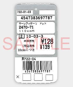イオン パンドラハウス様値札タグ・価格ラベル印字イメージ