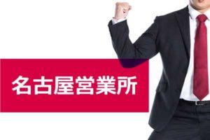 名古屋営業所の営業に求める人材