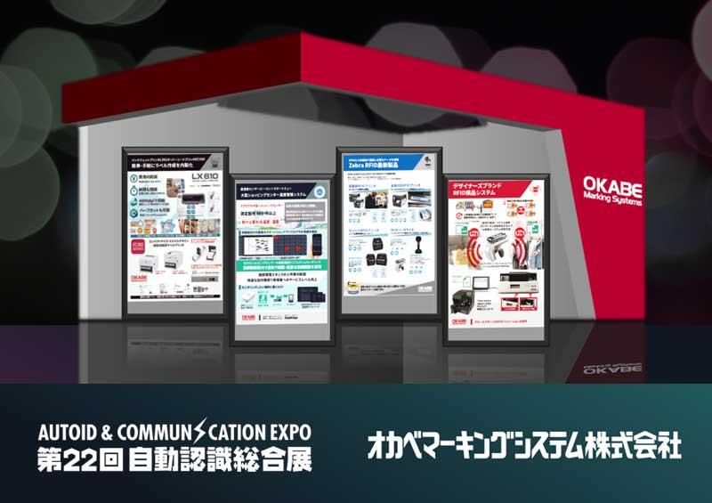 第22回自動認識総合展オカベマーキングシステムのオンライン展示会