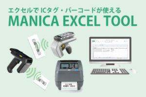 マニカエクセルツールはハンディRFIDリーダライタとお手持ちのエクセルを活用したRFIDパッケージツール