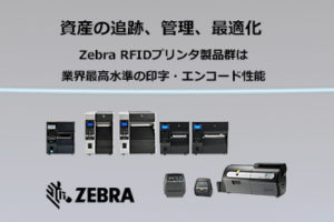 Zebra RFIDプリンタ ラインアップ