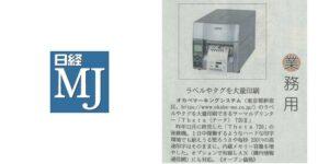 日経MJ 1月27日号の新製品コーナーTheta720Ⅱ掲載
