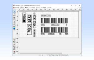 オムニタグ21のタグ・ラベルのレイアウト画面