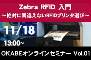 Zebra RFID入門 ~絶対に間違えないRFIDプリンタ選び~