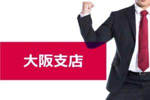 大阪支店の営業に求める人材