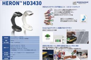 LEDやスキャン音をカスタマイズできるバーコードスキャナD3430
