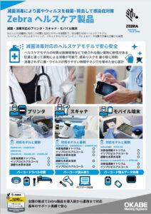 滅菌消毒で感染症対策が可能なゼブラ製品