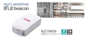 温度・湿度センサービーコンBLE-TM530