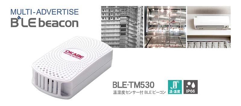 販売開始されたBLE-TM530