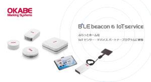 ぷらっとホーム社のIoT センサー・デバイス パートナープログラムにオカベマーキングシステムが加わります。