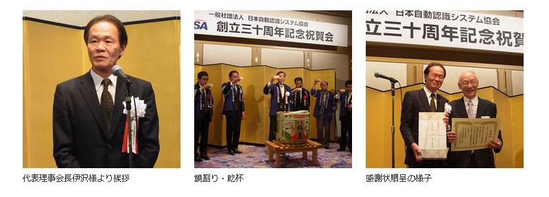 JAISA 一般社団法人 日本自動認識システム協会 三十周年祝賀会の様子