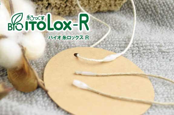 分解されるバイオマスプラと点々素材の糸ロックスBIO ITO Lox-R