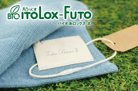 分解されるバイオマスプラと点々素材の糸ロックスBIO ITO Lox-FUTO