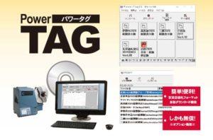 百貨店・量販店の値札フォーマットに対応した発行ソフトパワータグ